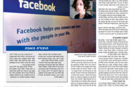 avital-facebook-article