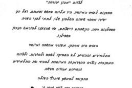 hof-karmel-amlatsa