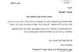 rishonim-hod-hasharon