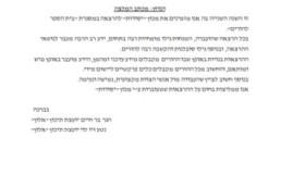 מכתב המלצה - תיכון אלון רמת גן